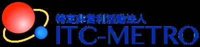 特定非営利活動法人ITC-METRO